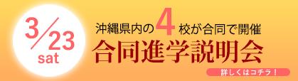 看護学校 合同進学説明会開催!!