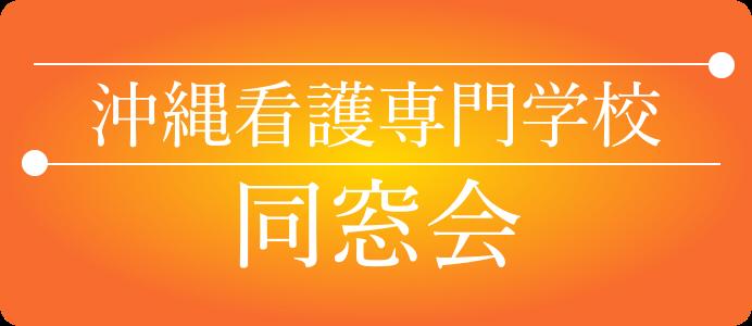 沖縄看護専門学校 同窓会