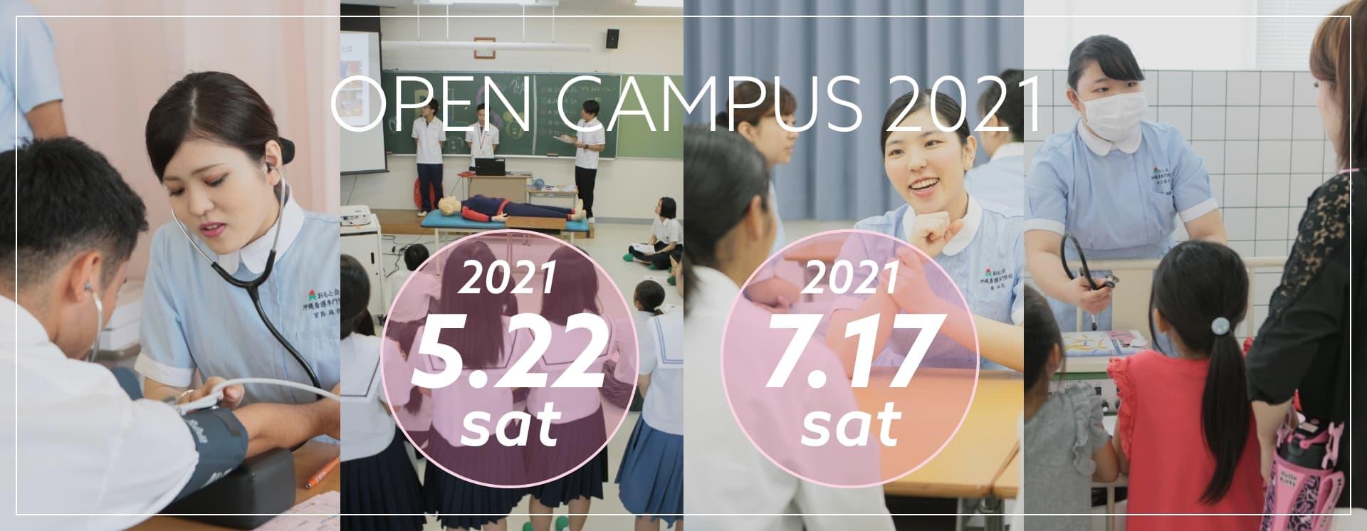 沖縄看護専門学校のオープンキャンパス2021-2022