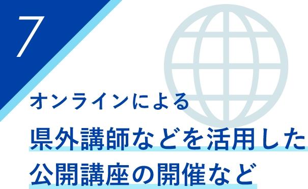 オンラインによる県外講師などを活用した公開講座の開催など
