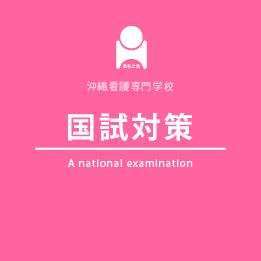 国家試験に強い理由