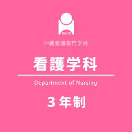 看護学科 3年制