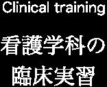 理学療法学科の臨床実習