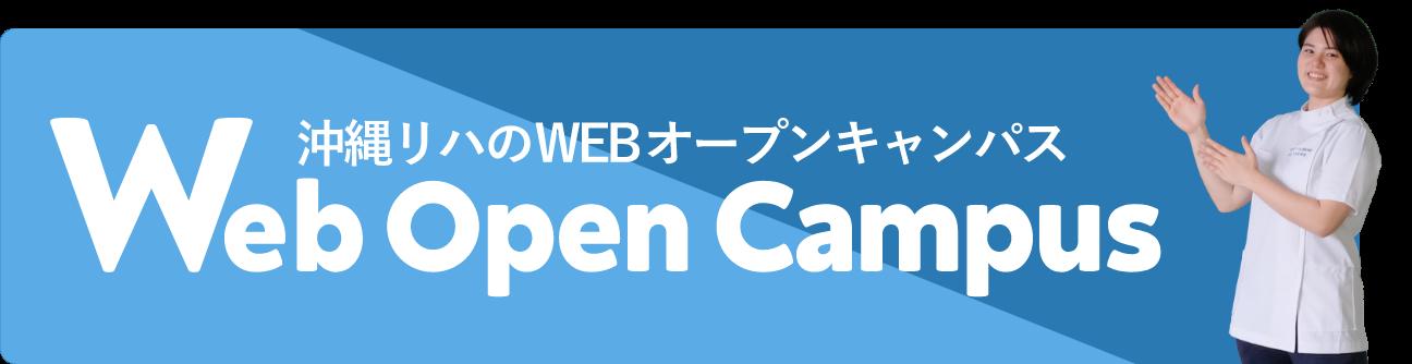 沖縄リハビリテーション福祉学院のWEBオープンキャンパス