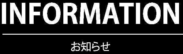 BLOG 学院ブログ/お知らせ