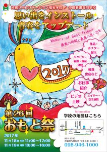 おもと祭2017開催!!