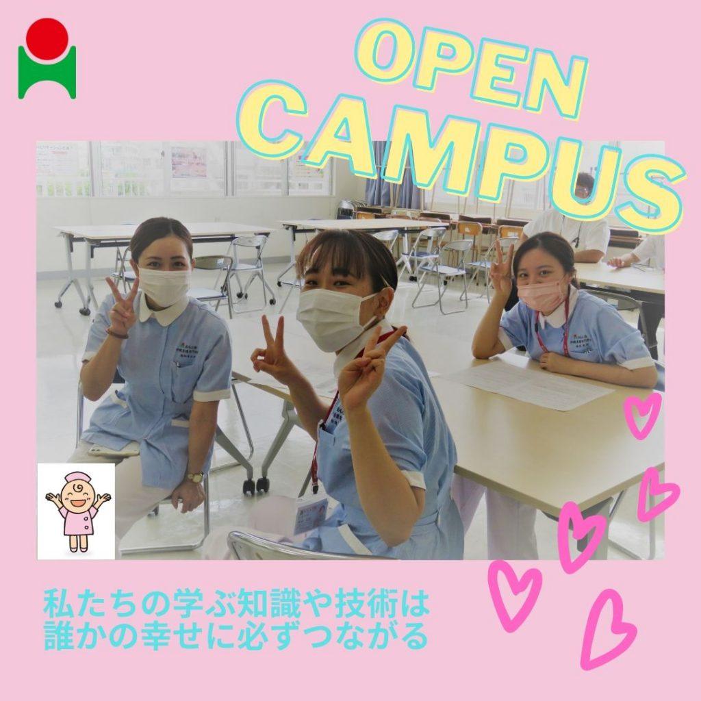 2021*オープンキャンパス